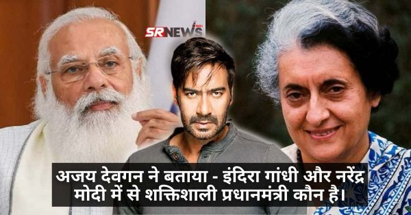 अजय देवगन ने दिया शानदार जवाब – बताया इंदिरा गांधी और नरेंद्र मोदी में से शक्तिशाली प्रधानमंत्री कौन है।