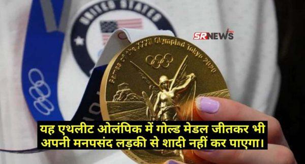 यह एथलीट ओलंपिक में गोल्ड मेडल जीतकर भी अपनी मनपसंद लड़की से शादी नहीं कर पाएगा। वजह हैरान करने वाली