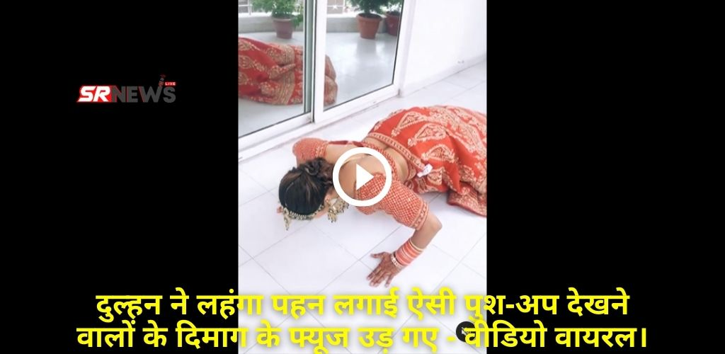 bride viral video