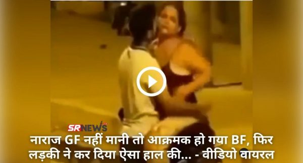 नाराज GF नहीं मानी तो आक्रमक हो गया BF, फिर लड़की ने कर दिया ऐसा हाल की… – वीडियो वायरल