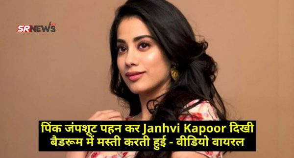 पिंक जंपशूट पहन कर Janhvi Kapoor दिखी बैडरूम में मस्ती करती हुई – वीडियो वायरल