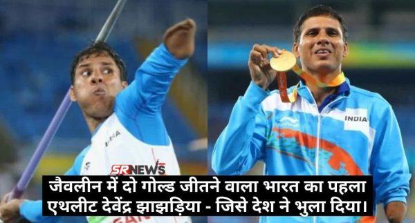 जैवलीन में दो गोल्ड जीतने वाला भारत का पहला एथलीट देवेंद्र झाझड़िया – जिसे देश ने भुला दिया।