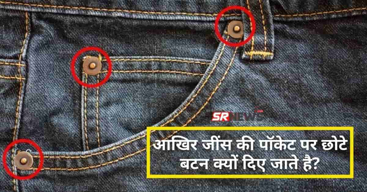 jeans small button reason