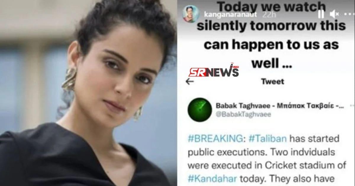 kangana Ranaut react on taliban