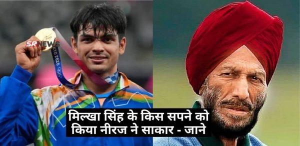 नीरज चोपड़ा ने मिल्खा सिंह को समर्पित किया गोल्ड मेडल, कहा – उनका सपना हुआ साकार
