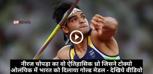 नीरज चोपड़ा का वो ऐतिहासिक थ्रो जिसने टोक्यो ओलंपिक में भारत को दिलाया गोल्ड मेडल – देखिये वीडियो