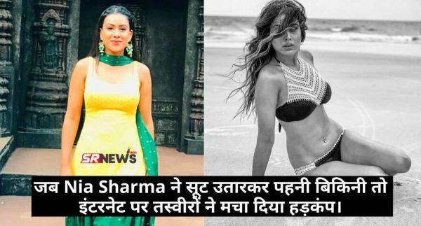 जब Nia Sharma ने सूट उतारकर पहनी बिकिनी तो इंटरनेट पर तस्वीरों ने मचा दिया हड़कंप।