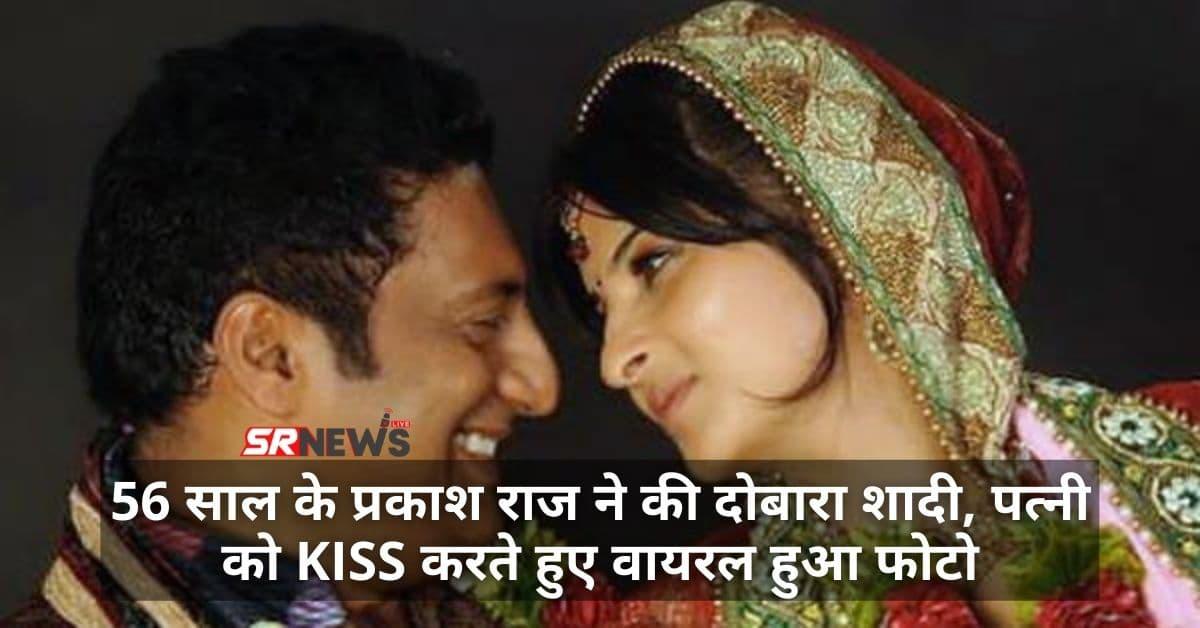 prakash raj kissing photo