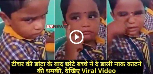 टीचर की डांटा के बाद छोटे बच्चे ने दे डाली नाक काटने की धमकी, देखिए Viral Video