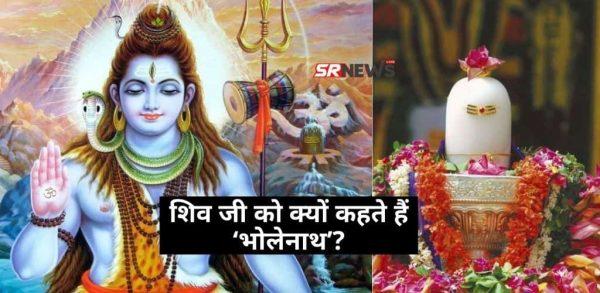 शिव जी को क्यों कहते हैं 'भोलेनाथ'? क्यों की जाती है आधी परिक्रमा – जानिए इनसे जुड़ी मान्यताएँ।