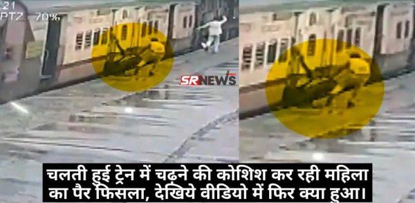 चलती हुई ट्रेन में चढ़ने की कोशिश कर रही महिला का पैर फिसला, देखिये वीडियो में फिर क्या हुआ।