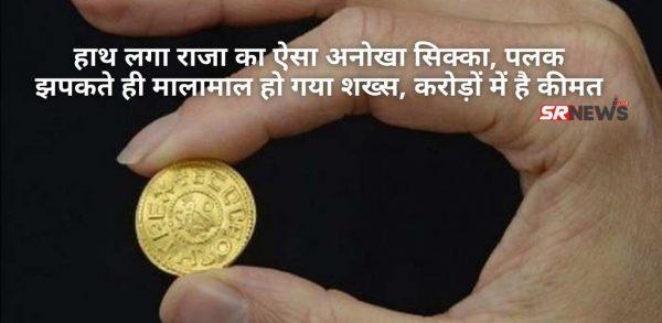 हाथ लगा राजा का ऐसा अनोखा सिक्का, पलक झपकते ही मालामाल हो गया शख्स, करोड़ों में है कीमत