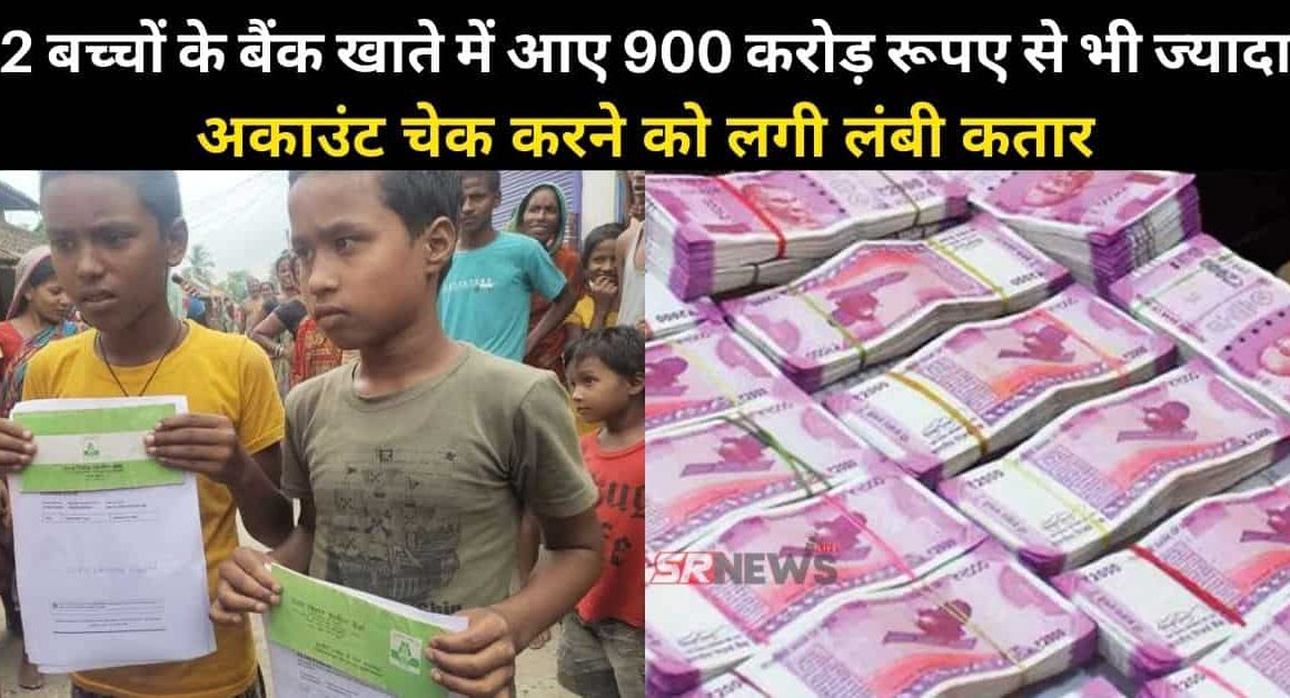 900 cr in bank student account in bihar-min