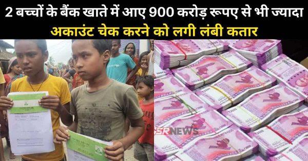 2 बच्चों के बैंक खाते में आए 900 करोड़ रूपए से भी ज्यादा – अकाउंट चेक करने को लगी लंबी कतार।