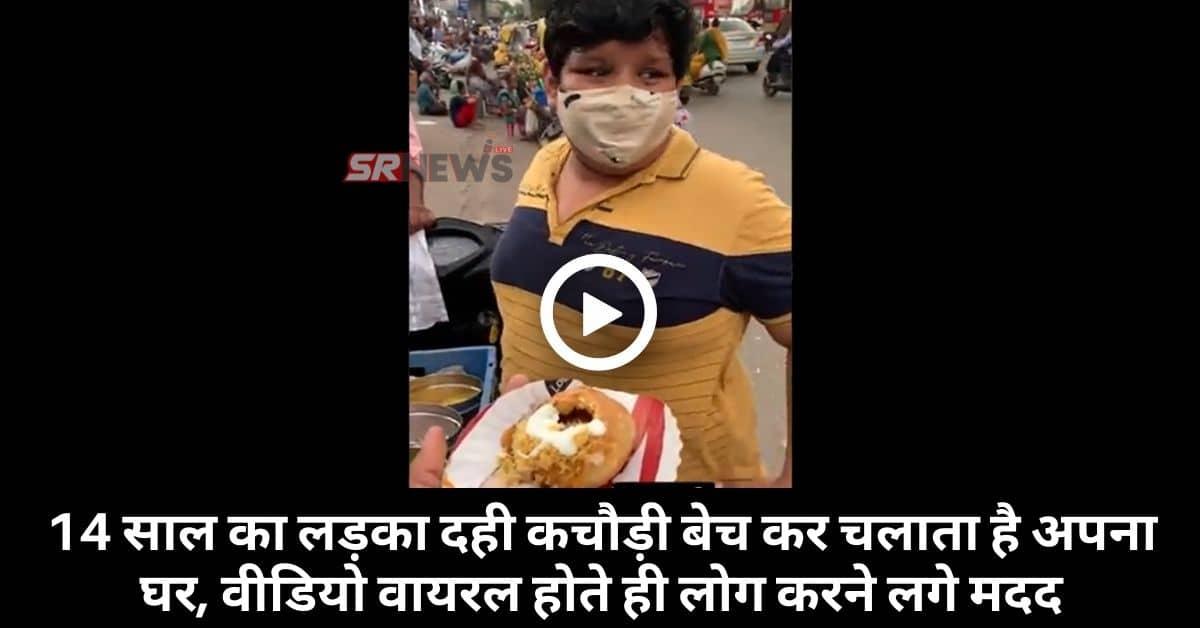 Ahmedabad 14 year old child kachori video