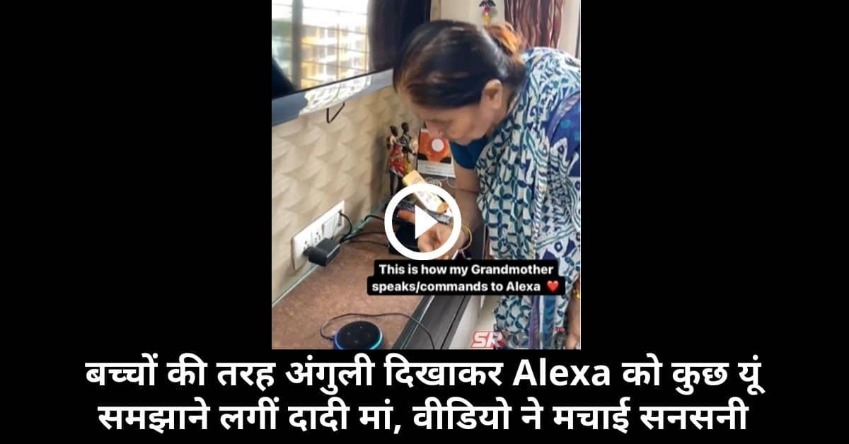Alexa funny Viral video