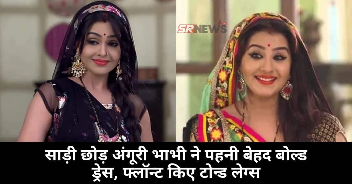 Anguri Bhabhi Bold Photo