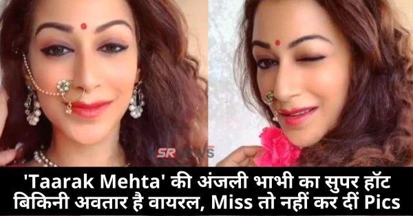 'Taarak Mehta' की अंजली भाभी का सुपर हॉट बिकिनी अवतार है सोशल मीडिया पर वायरल, Miss तो नहीं कर दीं Pics
