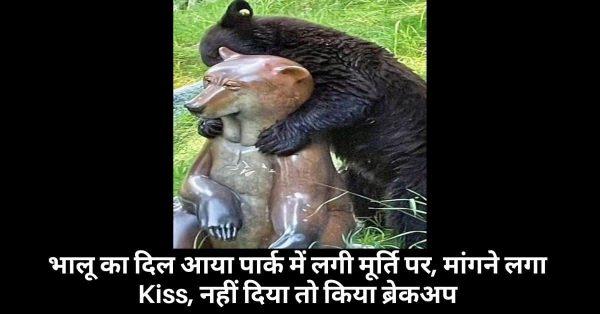 भालू का दिल आया पार्क में लगी मूर्ति पर, मांगने लगा Kiss, नहीं दिया तो किया ब्रेकअप