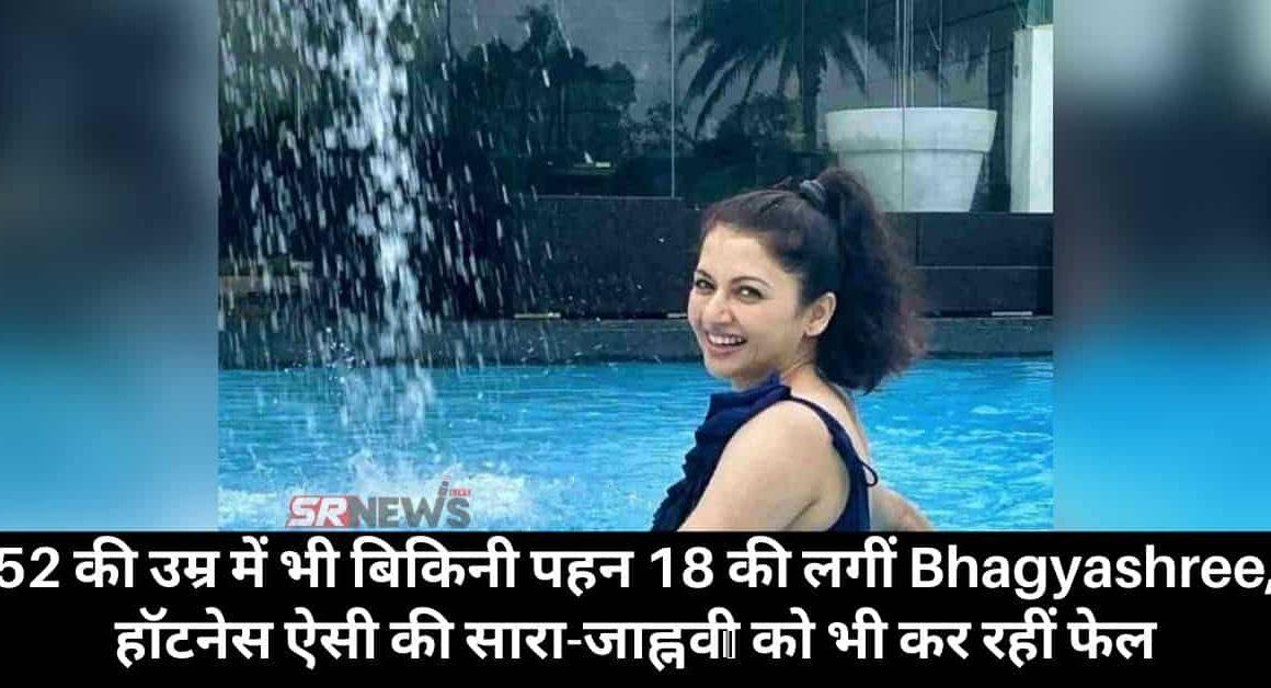 Bhagyashreee