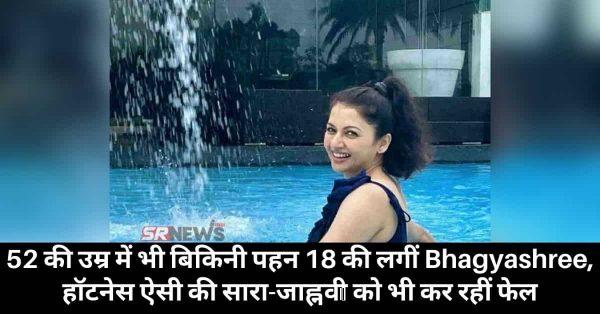 52 की उम्र में भी बिकिनी पहन 18 की लगीं Bhagyashree, हॉटनेस ऐसी की सारा-जाह्नवी को भी कर रहीं फेल