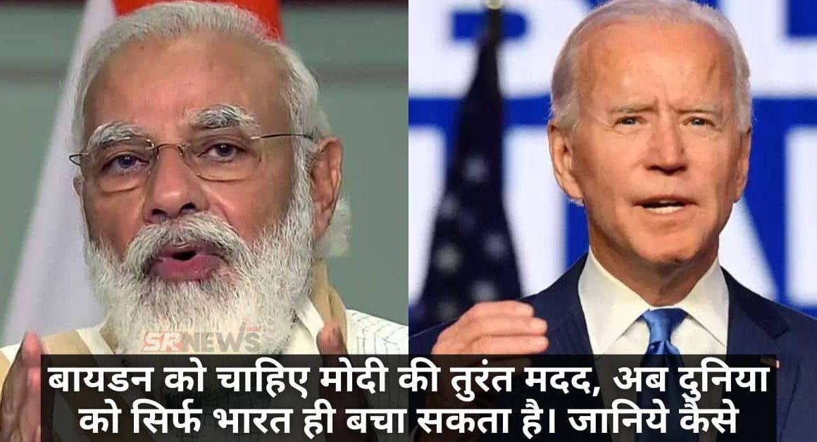 Biden wants modi help