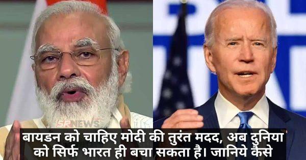 बायडन को चाहिए मोदी की तुरंत मदद, अब दुनिया को सिर्फ भारत ही बचा सकता है। जानिये कैसे