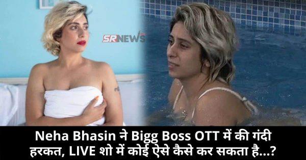 Neha Bhasin ने Bigg Boss OTT में की गंदी हरकत, LIVE शो में कोई ऐसे कैसे कर सकता है…?