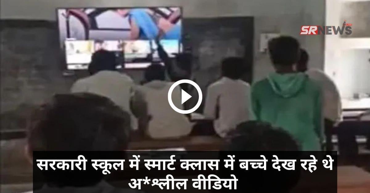 Bihar Begusarai Govt School News
