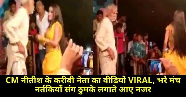 CM नीतीश के करीबी नेता का वीडियो VIRAL, भरे मंच नर्तकियों संग ठुमके लगाते आए नजर