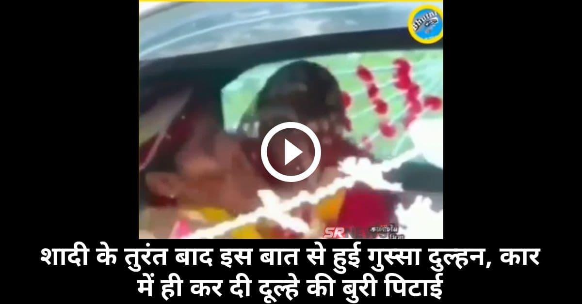 Bride groom viral video