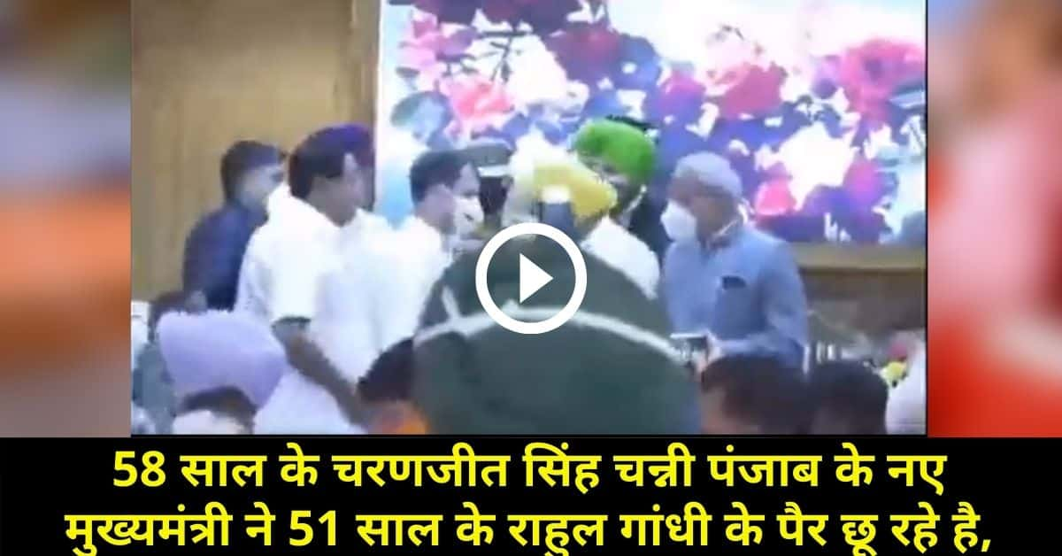 Charanjeet Singh Channi Rahul Gandhi Viral video