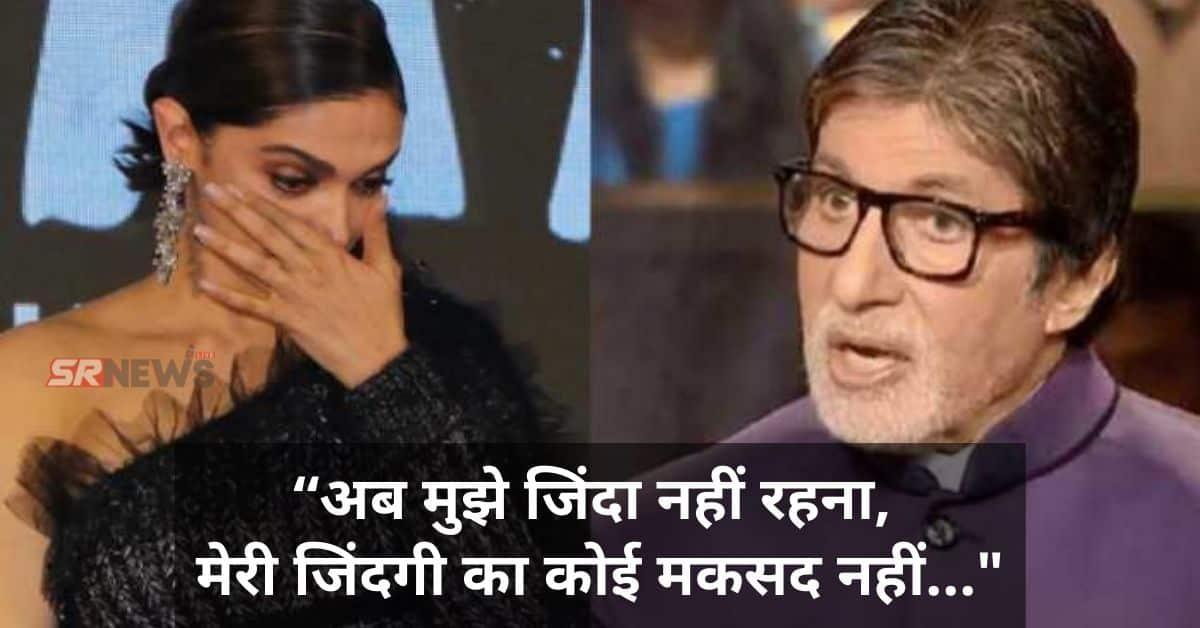 Deepika Padukone Amitabh Bachchan