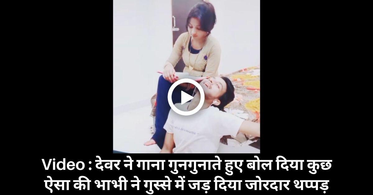Devar Bhabhi Funny Video Viral