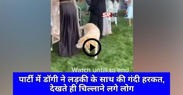 Viral Video : पार्टी में डॉगी ने लड़की के साथ की गंदी हरकत, देखते ही चिल्लाने लगे लोग