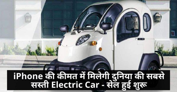 iPhone की कीमत में मिलेगी दुनिया की सबसे सस्ती Electric Car – सेल हुई शुरू
