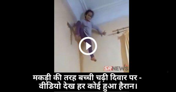 Viral Video : मकड़ी की तरह बच्ची चढ़ी दिवार पर – वीडियो देख हर कोई हुआ हैरान।