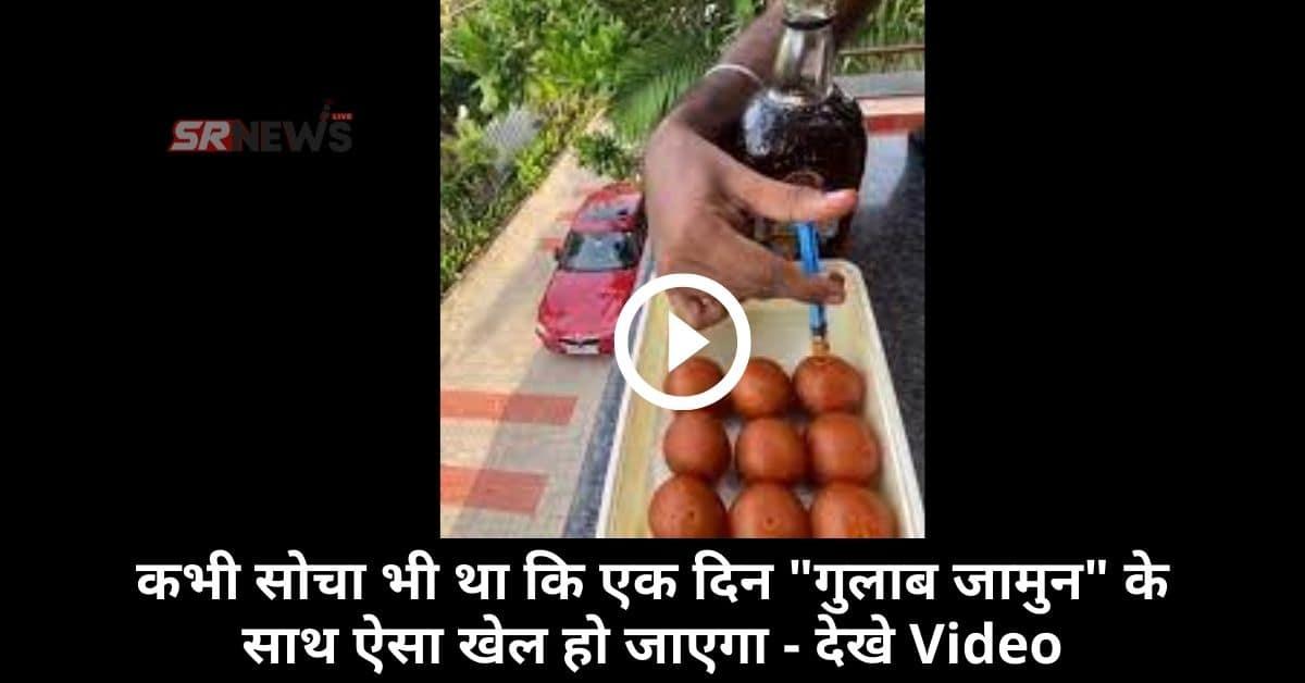 Gulab Jamun Viral Video