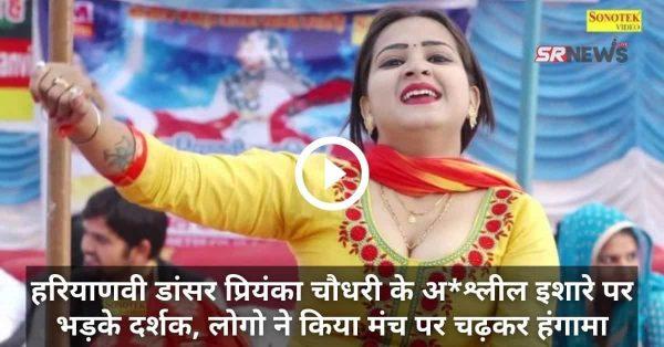हरियाणवी डांसर प्रियंका चौधरी के अ*श्लील इशारे पर भड़के दर्शक, लोगो ने किया मंच पर चढ़कर हंगामा – देखे वीडियो।