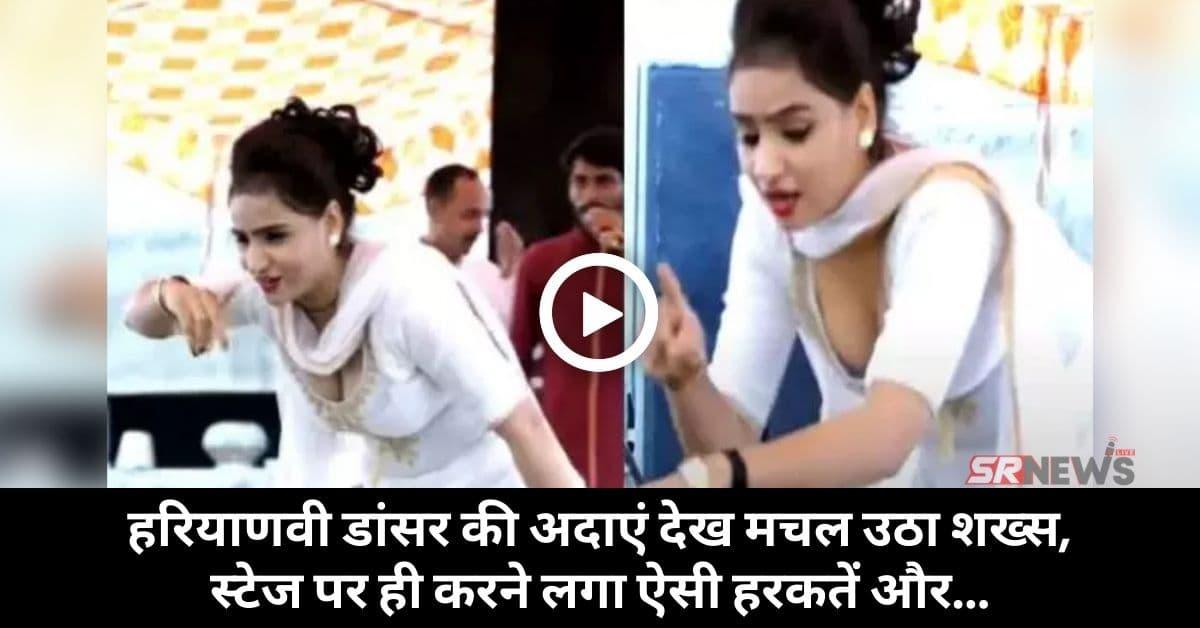 Hariyanvi Dancer Sanjana Choudhary video