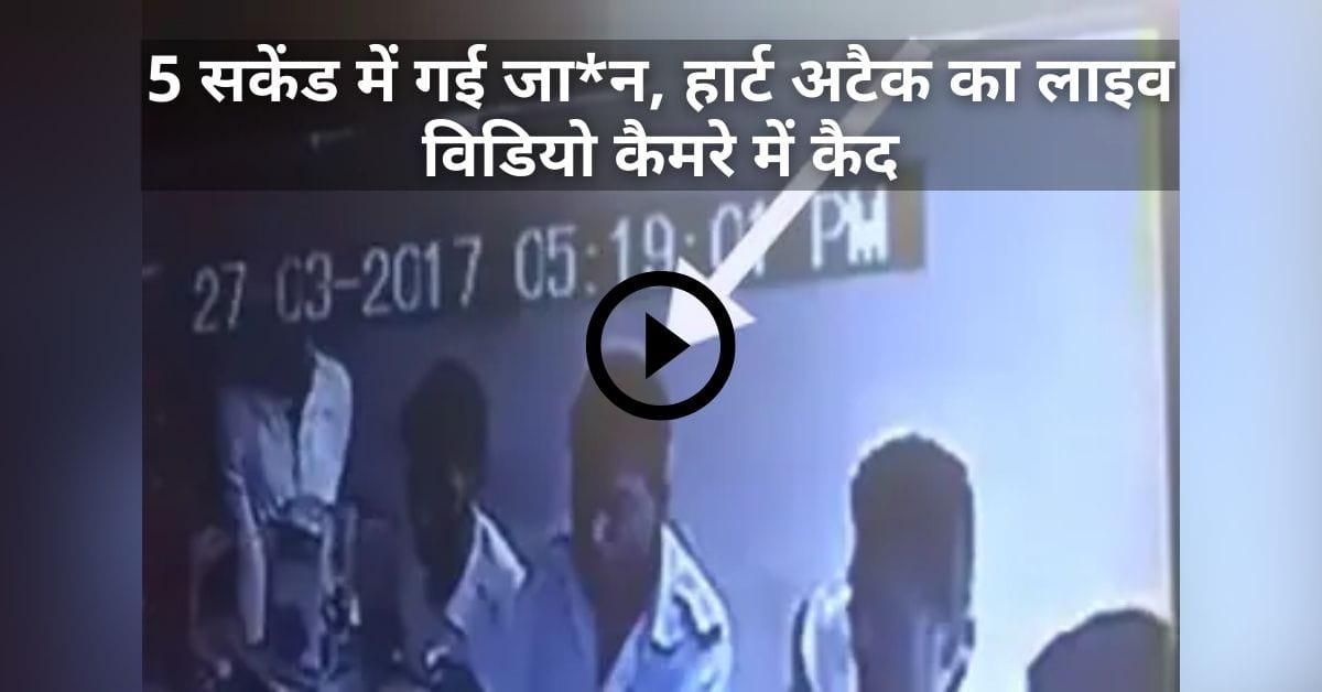 Heart Attack Viral Video