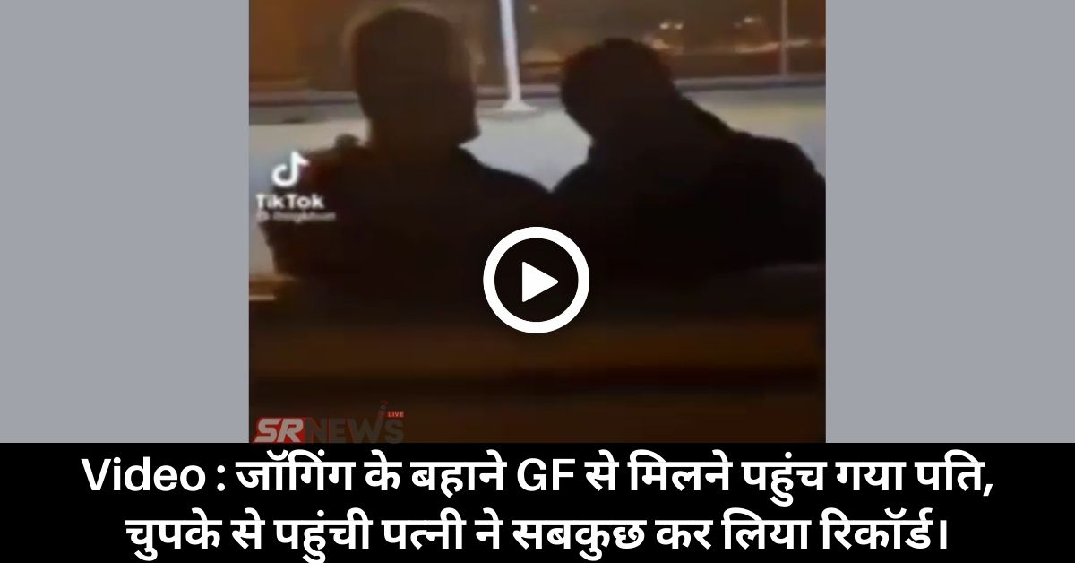Husband ke affair ka viral video