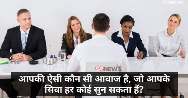 IAS Interview Question : आपकी ऐसी कौन सी आवाज है, जो आपके सिवा हर कोई सुन सकता हैं?