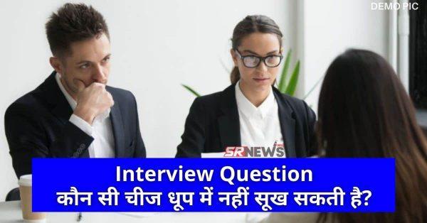 IAS Interview Question : कौन सी चीज धूप में नहीं सूख सकती है?