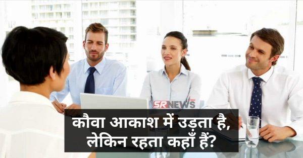 IAS Interview Question : कौवा आकाश में उड़ता है, लेकिन रहता कहाँ हैं?