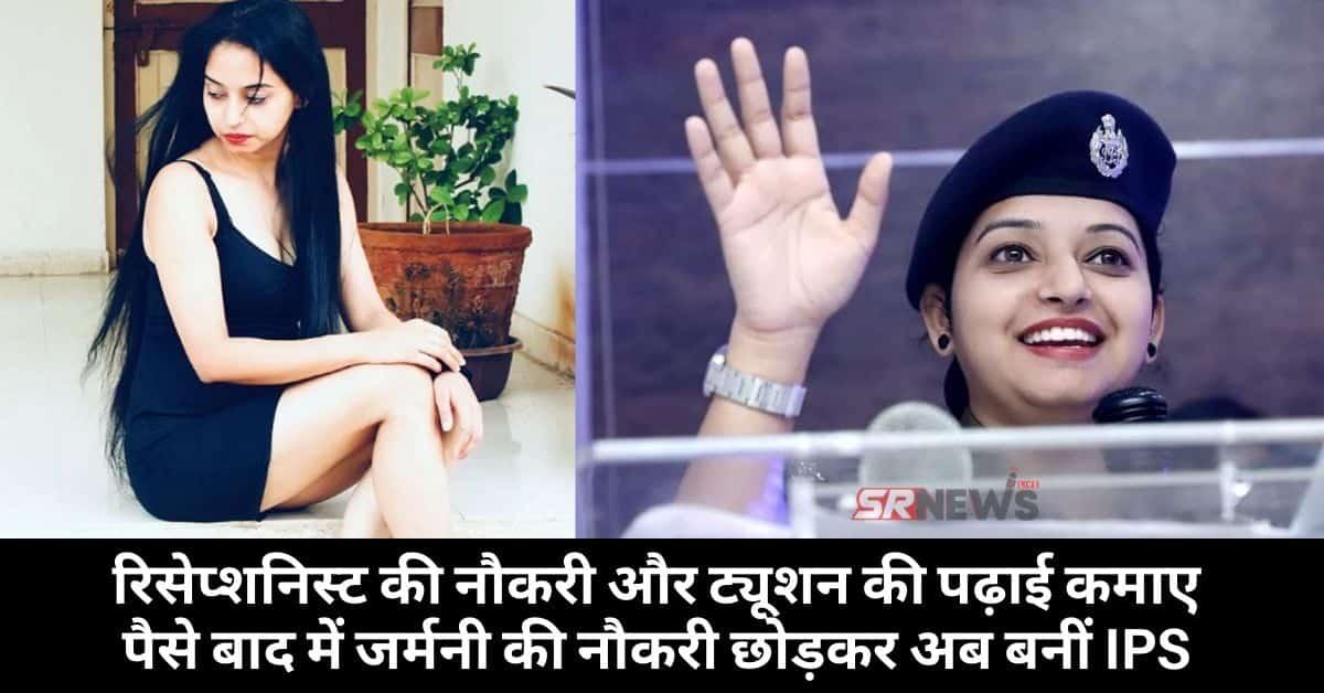 IPS Pooja Yadav Motivational Story