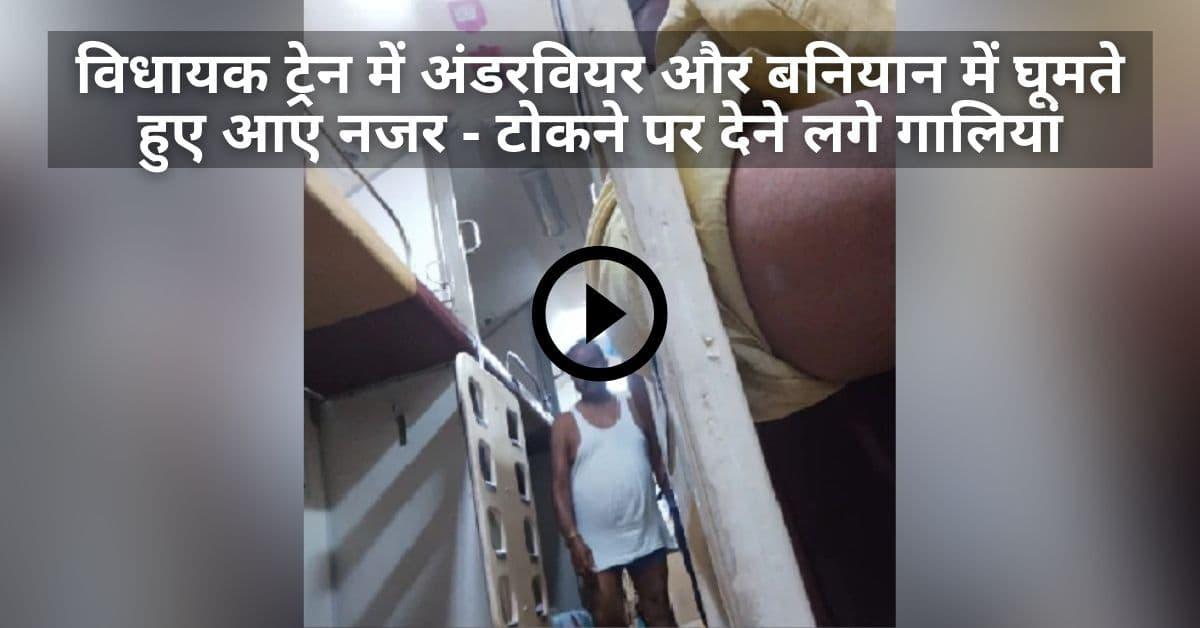 JDU MLA Gopal Mandal Viral Video