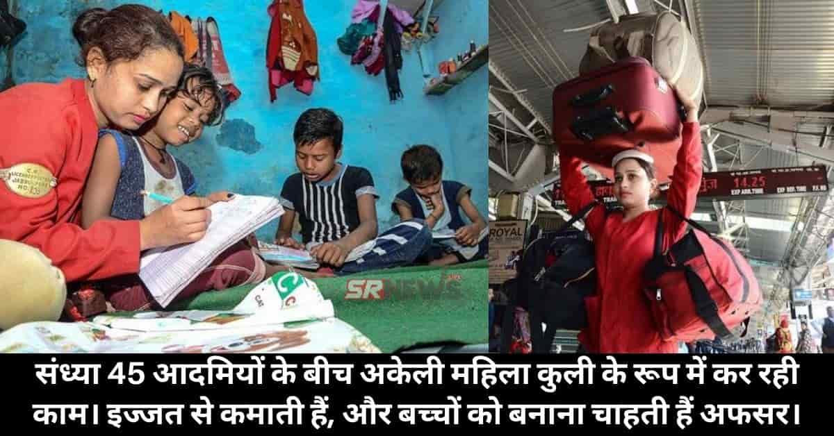 Kuli sandhya story in hindi
