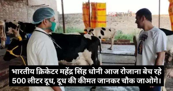 भारतीय क्रिकेटर महेंद्र सिंह धोनी आज रोजाना बेच रहे 500 लीटर दूध, दूध की कीमत जानकर चौक जाओगे।