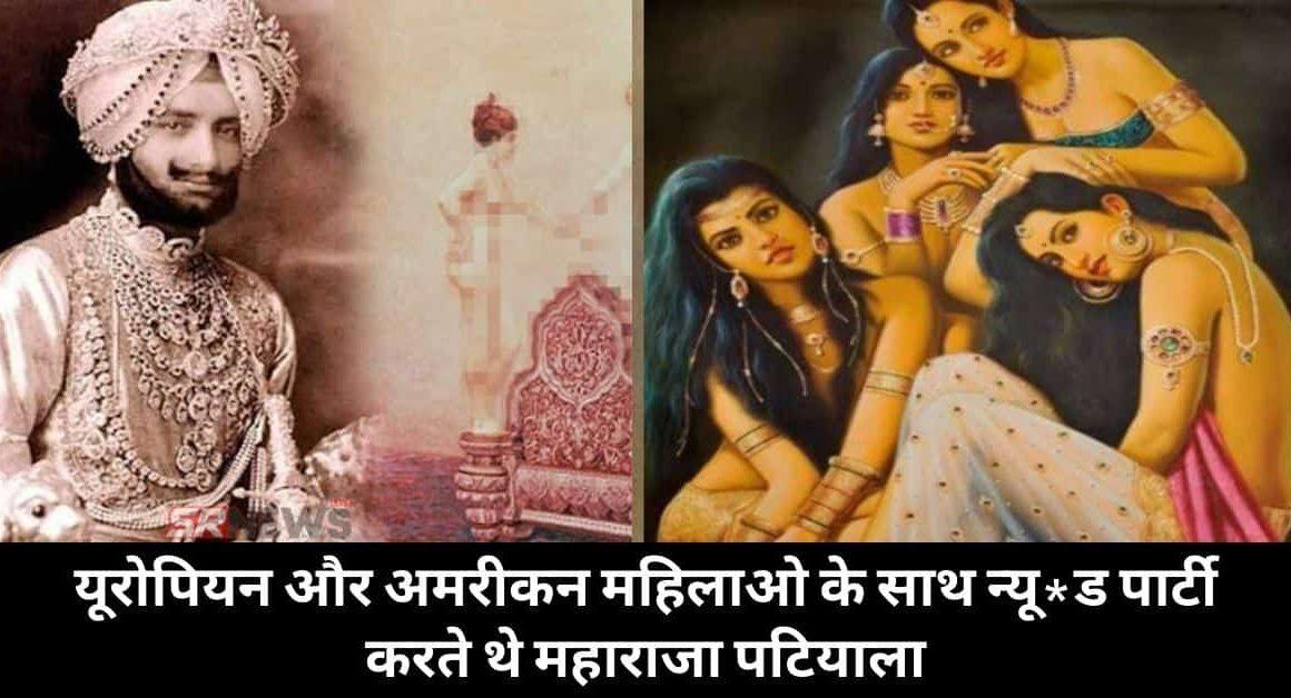 Maharaj patiyala